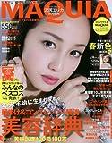 コンパクト版MAQUIA(マキア) 2016年 02 月号 [雑誌]: MAQUIA(マキア) 増刊