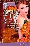 危険な騎士に愛の癒しを<NJ傑作コレクション1> (ラベンダーブックス)