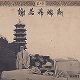 CHINOISERIES PT 3 (チャイノイシリーズ・パート・3) (直輸入盤帯付国内仕様)