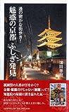 魅惑の京都 ふしぎ発見