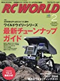 RC WORLD (ラジコン ワールド) 2016年 02月号 エイ出版社