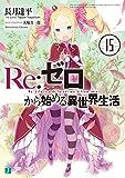 Re:ゼロから始める異世界生活 15 (MF文庫J)