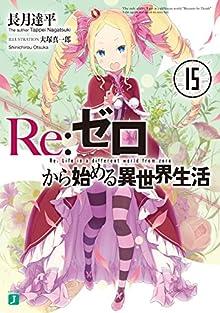 [長月達平]Re:ゼロから始める異世界生活 第01-13+15巻