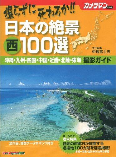 撮らずに死ねるか!! 日本の絶景 西 100選 撮影ガイド (Motor Magazine Mook カメラマンシリーズ)の詳細を見る