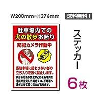 「駐車場内での犬の散歩お断り」【ステッカー シール】タテ・大 200×276mm (sticker-049-6) (6枚組)