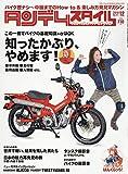 Tandem Style(タンデムスタイル) 2019年12月号 [雑誌] 画像
