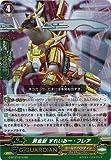 カードファイトヴァンガードG 第7弾「勇輝剣爛」 / G-BT07 / 014 黄金獣 すれいみー・フレア RR