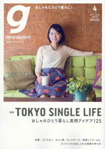 RoomClip商品情報 - Tokyo graffti(トウキョウグラフィティ) 2017年 04 月号 [雑誌]