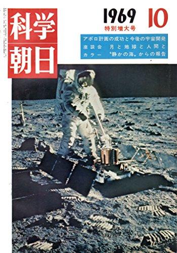 科学朝日1969年10月号特別増大号【アポロ計画の成功と今後の宇宙開発】
