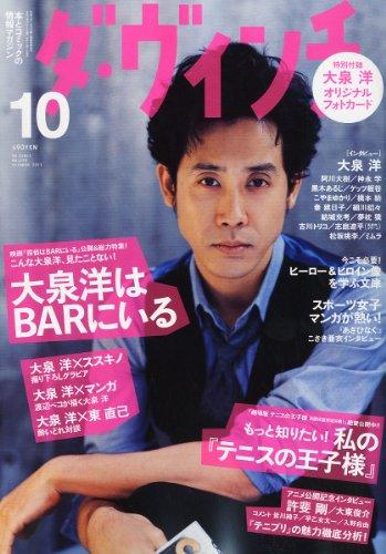 ダ・ヴィンチ 2011年 10月号 [雑誌]の詳細を見る