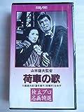 荷車の歌 [VHS]