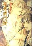 百鬼夜行抄 (9) (眠れぬ夜の奇妙な話コミックス)