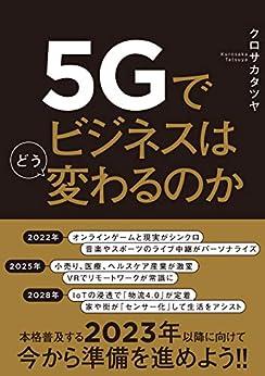 [クロサカ タツヤ]の5Gでビジネスはどう変わるのか
