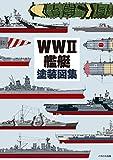 WWII艦艇塗装図集 画像