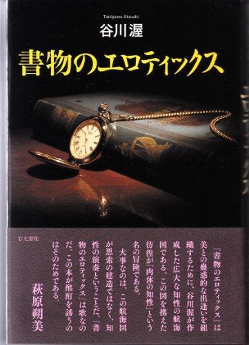 書物のエロティックス / 谷川 渥