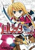 ロゼッタ ~薔薇の聖十字騎士~ 2 ロゼッタ~薔薇の聖十字騎士~ (コミックアライブ)