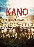 KANO~1931 海の向こうの甲子園~ [DVD]