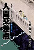 人間交差点(24) (ビッグコミックス)