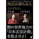 地震兵器も投入 闇の世界権力の「日本沈没計画」を阻止せよ! イルミナティ大幹部が打ち明けてくれた驚愕のプロジェクト (超…