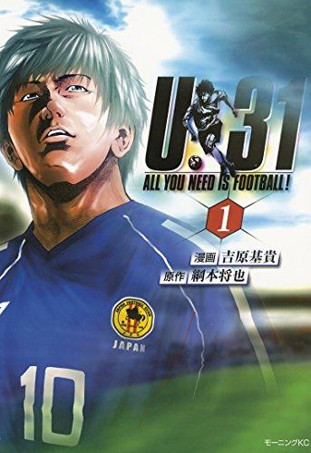 U-31(1) (モーニングコミックス)