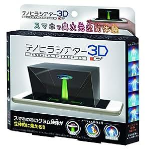 テノヒラシアター 3D