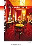 ウィーンのカフェハウス 画像