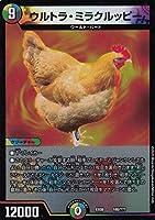 デュエルマスターズ DMEX08 180/??? ウルトラ・ミラクルッピー 謎のブラックボックスパック (DMEX-08)