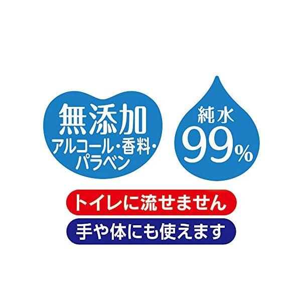 ムーニー おしりふき やわらか素材 純水99%...の紹介画像4