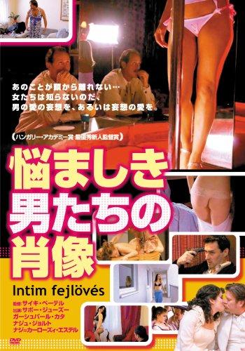 悩ましき男たちの肖像 [DVD]