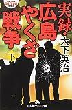 実録・広島やくざ戦争〈下〉 (幻冬舎アウトロー文庫)