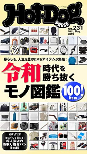 Hot-Dog PRESS (ホットドッグプレス) no.231 令和時代を○○したい男に必要な100! [雑誌]