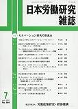 日本労働研究雑誌 2017年 07 月号 [雑誌]
