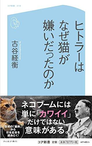 ヒトラーはなぜ猫が嫌いだったのか (コア新書)の詳細を見る