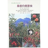 ひと目でわかる果樹の病害虫 第3巻 リンゴ・マルメロ・カリン モモ・スモモ・アンズ・プルーン・ウ