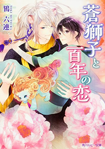 蒼獅子と百年の恋 (角川ルビー文庫)