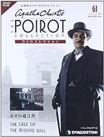 名探偵ポワロDVDコレクション 61号 (なぞの遺言書) [分冊百科] (DVD付)