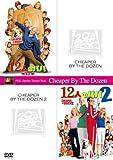 【お得な2作品パック】「12人のパパ(特別編)」+「12人のパパ2」(初回生産限定) [DVD]