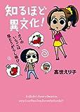 知るほど異文化! ~タイのいちごは塩とうがらし味!?~ (まんがタイムコミックス MNシリーズ)