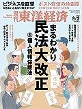 週刊東洋経済 2017年9/2号 [雑誌](まるわかり 民法大改正&個人情報保護法)
