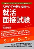 SWOT分析で攻略する就活面接試験―人事が考えていること、自分のとるべき行動がわかる