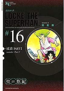超人ロック 完全版 16巻 表紙画像
