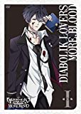 アニメ「DIABOLIK LOVERS MORE,BLOOD」通常版I[DVD]
