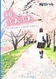 桜、ふわふわ―キミからのI LOVE YOU (ケータイ小説文庫)