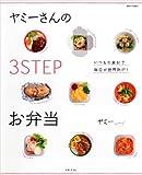 ヤミーさんの3 stepお弁当―いつもの食材で毎日が世界旅行! (別冊すてきな奥さん)