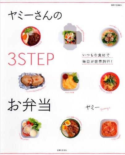 ヤミーさんの3 stepお弁当―いつもの食材で毎日が世界旅行! (別冊すてきな奥さん)の詳細を見る