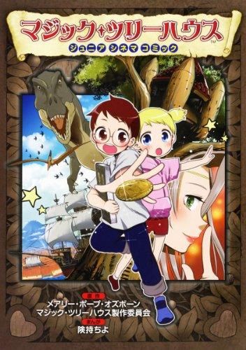 マジック・ツリーハウス―ジュニアシネマコミック (小学館学習まんがシリーズ)の詳細を見る