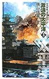 激浪の太平洋〈3〉巡洋戦艦「浅間」 (C・NOVELS)