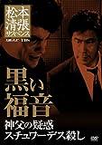 松本清張サスペンス 黒い福音 [DVD]
