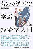 「ものがたりで学ぶ経済学入門」根井 雅弘