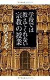 ひろさちや著「学校では教えてくれない宗教の授業」と第77回皐月賞展望
